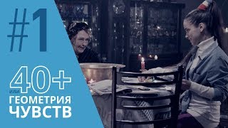 40+ или Геометрия чувств. Серия 1 ≡ GEOMETRY OF LOVE. Episode 1 (Eng Sub)