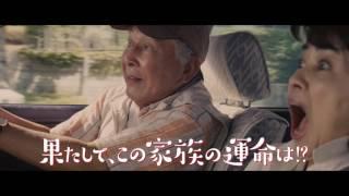 映画『家族はつらいよ2』は2017年5月27日(土)より全国で公開! 原作・...