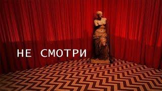 Твин Пикс - секретный трейлер