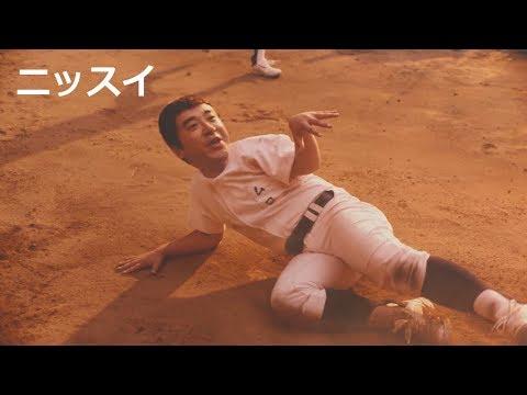 「ムロツヨシ」が一人五役演じる!!「ニッスイ」「焼きおにぎり」のCM