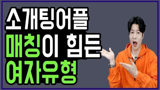 소개팅어플 직원이 말하는 여자회원