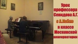 Урок профессора Московской консерватории Аркадия Гавриловича Севидова с Александром Лойко