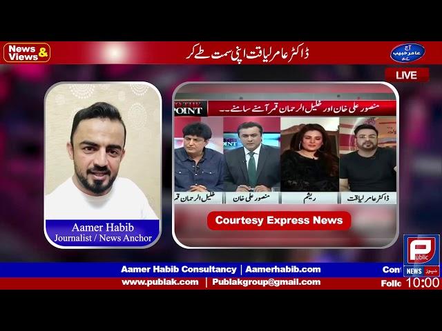 Fight of Aamir Liaquat and Khalil ur Rehman Qamar |  Mansoor Ali Khan show | Mera Jism Meri Marzi