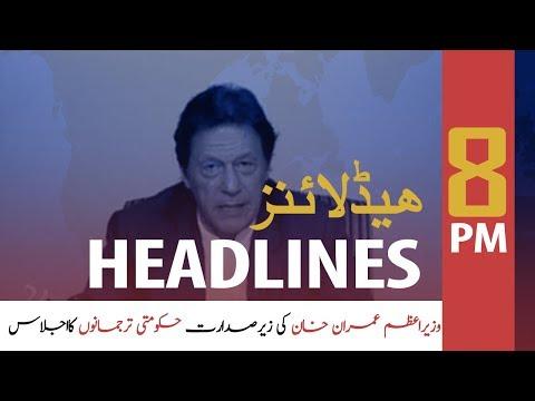 ARYNews Headlines |Pervez Khattak asks opposition to exercise restraint| 8PM | 8 Nov 2019
