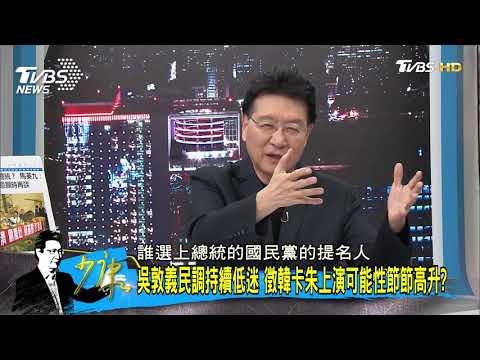 馬說「等韓國瑜有意願」 被譏「你選市長有意願嗎?」