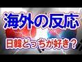 【海外の反応】日本と韓国、どちらが好きですか?驚きの世界の評価!