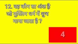 GK के 10 सवाल जो आप शायद ही जानते होंगे   Interesting Gk    GK quiz in hindi #Gk #interestinggk