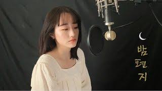 밤편지(through the night)_아이유(IU)_Cover.lolohyun로로현
