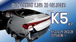 [진스타TV]신형 K5 사고 2부 수리 과정과 견적까지…