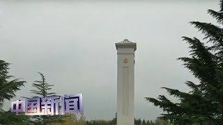 [中国新闻] 清明祭扫 缅怀英烈寄托哀思 | CCTV中文国际