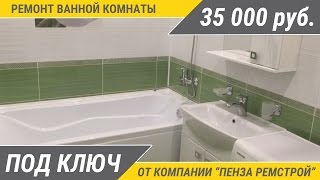 Ремонт маленькой ванной комнаты 3,6 м2