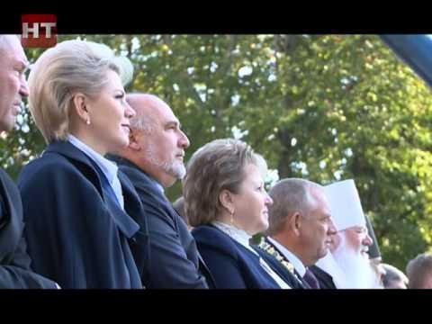 годовщина со дня открытия памятника «Тысячелетие России»