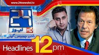 News Headlines | 12:00 PM | 13 Jun 2018 | 24 News HD