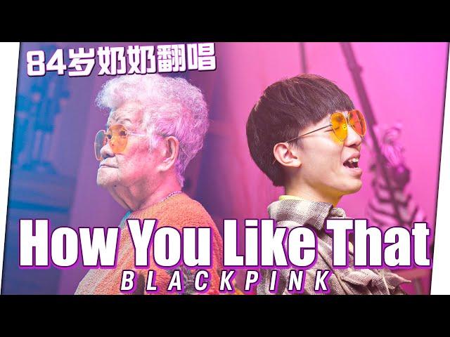 84岁奶奶翻唱BLACKPINK【How You Like That】  84's Old Grandma Sing BLACKPINK - HOW YOU LIKE THAT !! - Bryson Lew 刘铠翔