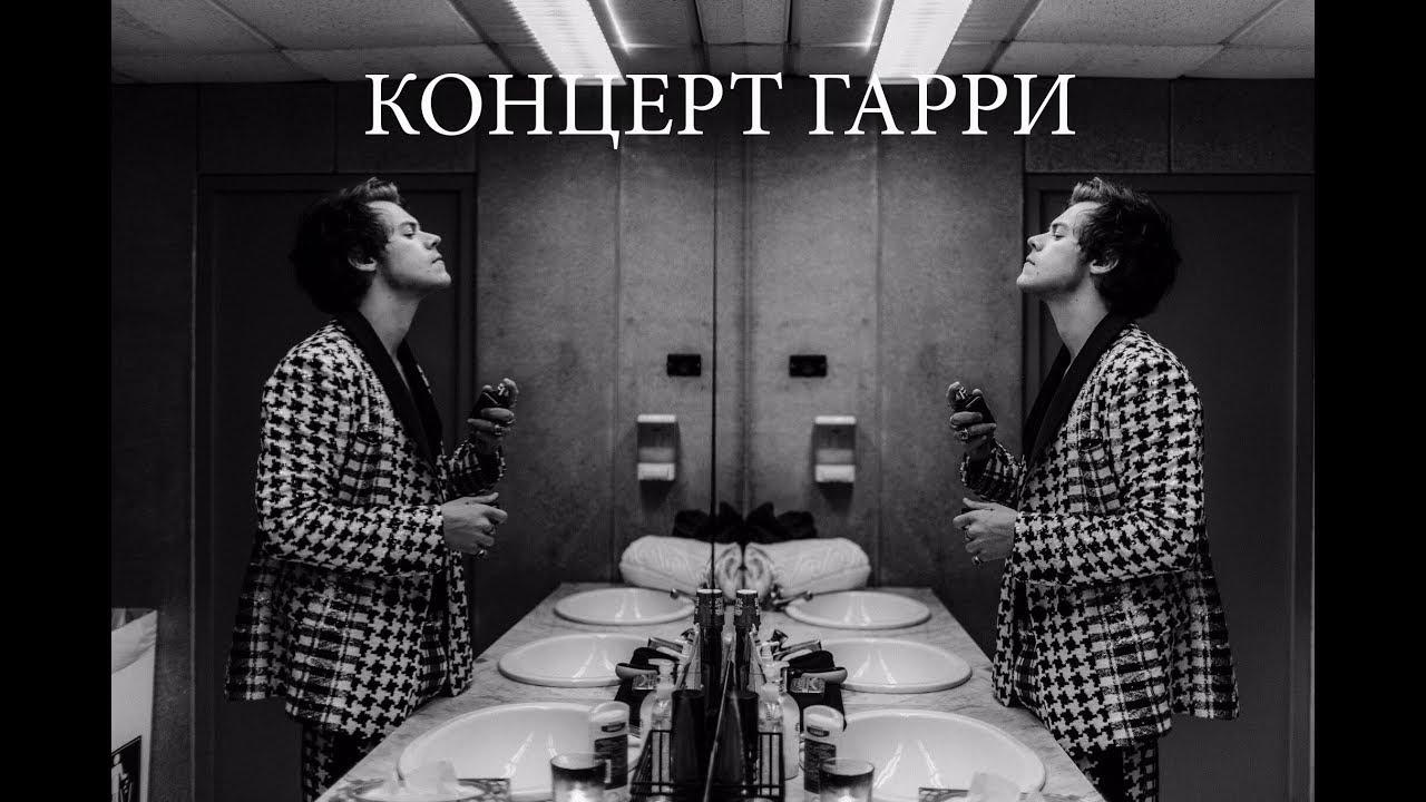 Цена билетов на концерт гарри стайлса татарские концерты в казани 2015 афиша