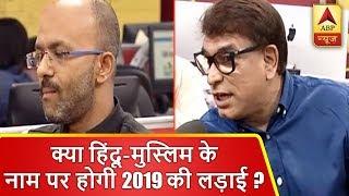 बड़ी बहस: क्या हिंदू-मुस्लिम के नाम पर ही होगी 2019 की लड़ाई ?   ABP News Hindi