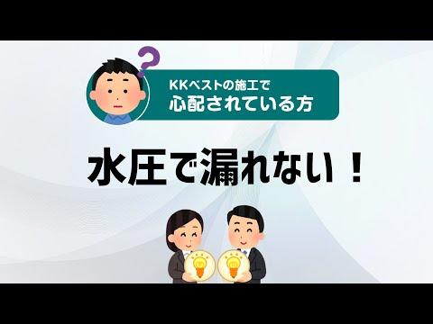 東尾メック|KKベストの施工で心配されてる方