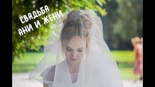 Красивое свадебное видео / Cвадебный клип / Свадьба Ани и Жени