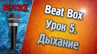 Дмитрий Никитин - Видео уроки по Бит Боксу. Урок 5 (Дыхание)