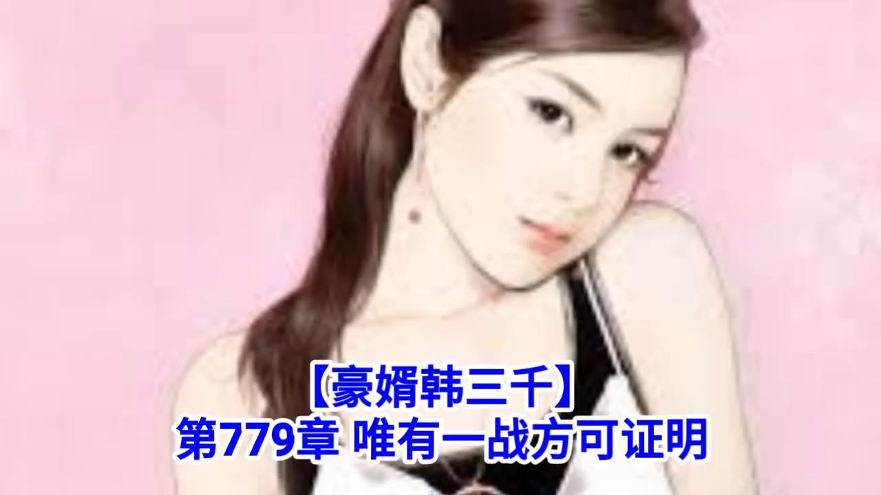 【豪婿韓三千】第779章 第780章 - YouTube