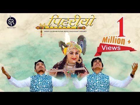 पीहरियो - राजस्थानी श्याम भजन    Shubham Rupam   Full HD