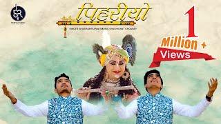 Gambar cover पीहरियो - राजस्थानी श्याम भजन  | Shubham Rupam | Full HD