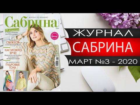 Журнал САБРИНА №3 2020 года - Россия - Видео обзор