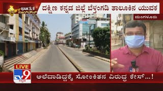 Mangalore Completly Bandh If Any One Breaks Lockdown Decision To Send To Quarantine For 14 Days