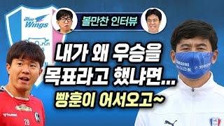 [볼만찬인터뷰] 박건하가 말하는 찰리볼, 우승, 빵+상빈 & 황의조