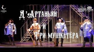 Музыкальный театр - Д'Артаньян и три мушкетера