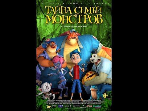 ТАЙНА СЕМЬИ МОНСТРОВ(2019) -  Русский трейлер