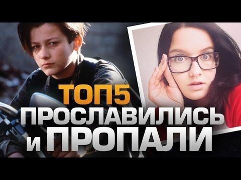 ТОП5 Популярных в детстве, но пропавших после людей