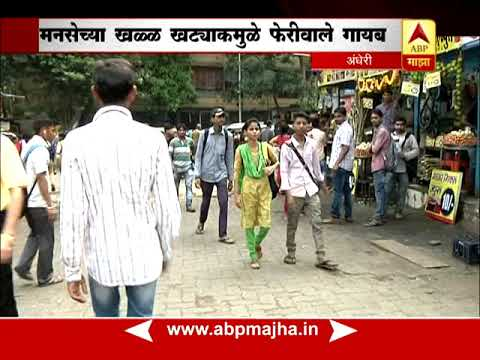 Mumbai : Andheri station : No Hawkers outside station : LIVE @11AM