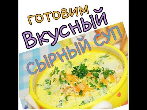 Сырный суп дома