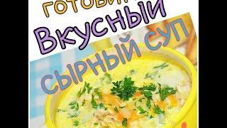 Очень вкусный суп/готовим дома