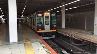 快速急行  神戸三宮行き  大和西大寺 発車 阪神車重連