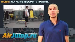 Урок 3: Упражнение для баскетбола / Air Jump
