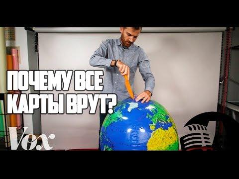 ПОЧЕМУ ВСЕ КАРТЫ МИРА ВРУТ | RUS VOICE [Vох на русском]