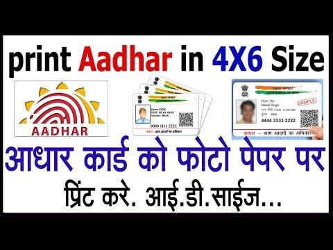 How to print adhar card adobe photoshop | आधार कार्ड फ़ोटोशोप मे कैसे बनाये | step by step.