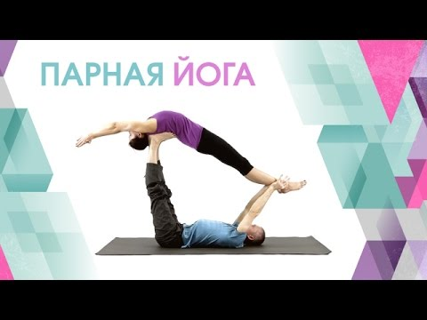 видеоприкол йога парная
