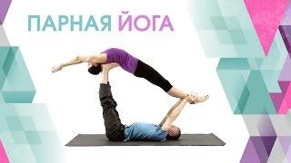 Парная йога «Терапевтические вытягивания» | Трейлер