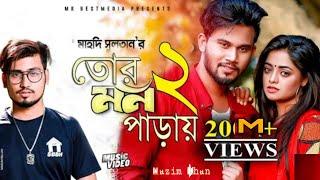 || Tor Mon Parai Ami || তোর মন পাড়াই আমি || Production By Nazim Khan Nktv || As|| Mim|| Shariful ||