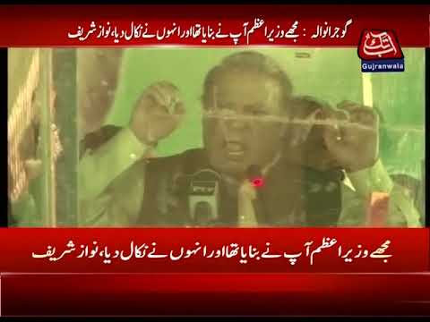 Gujranwala Former Prime Minister Nawaz Sharif Addressing Public Rally
