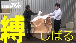フレコンバックの縛り方 by プロ25年/5分+動画セミナー