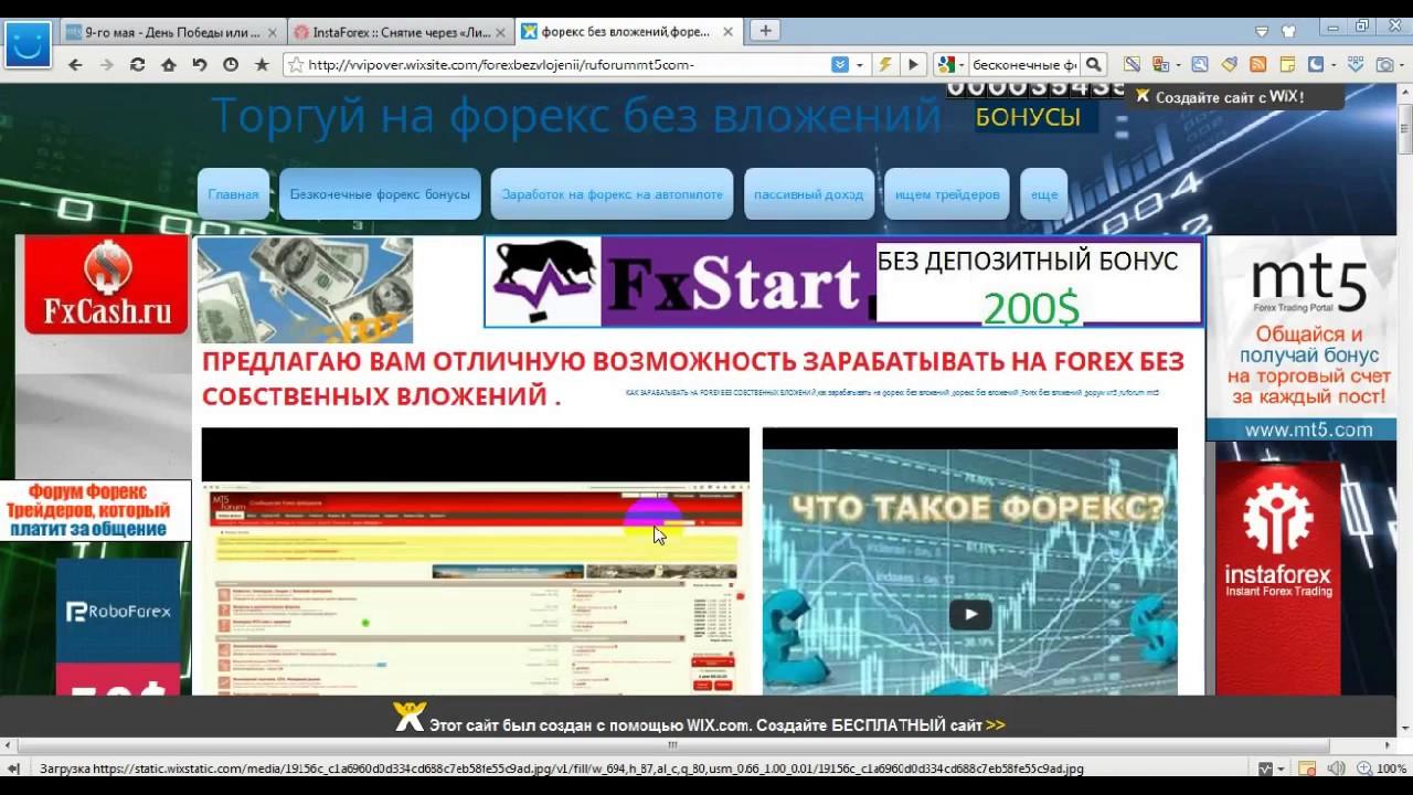 Форекс форум бонус за пост торги на валютной бирже в реальном времени в казахстане
