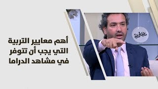 د. خليل الزيود - أهم معايير التربية التي يجب أن تتوفر في مشاهد الدراما  - تطوير ذات