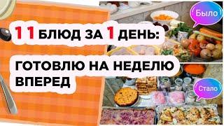 11 блюд за 1 день: готовлю на неделю вперед