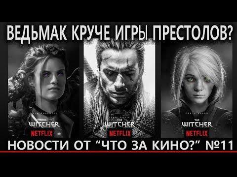 """Сериал """"Ведьмак"""" круче """"Игры престолов""""? Новости от """"Что за кино?"""" №11"""
