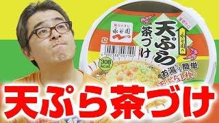 【瀬戸の飯テロ】永谷園 カップ天ぷら茶づけ & スープで食べるグラノーラ thumbnail