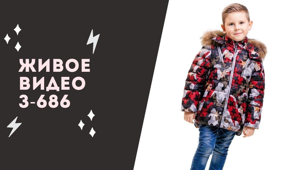 Куртка для мальчика З-686